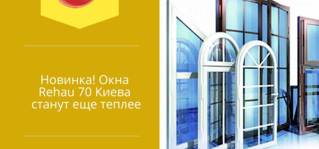 Новинка! Окна Rehau 70 Киева станут еще теплее