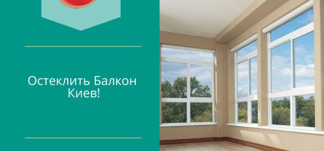 Остеклить Балкон Киев! Акция. Остекление Балконов и Лоджий в Киеве Дешевле