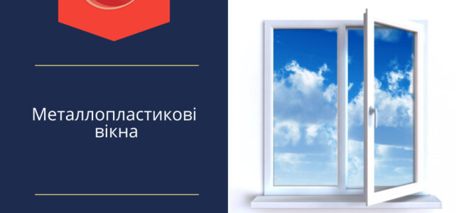 Металлопластикові вікна