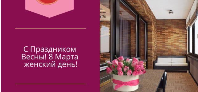 С Праздником Весны! 8 Марта женский день!