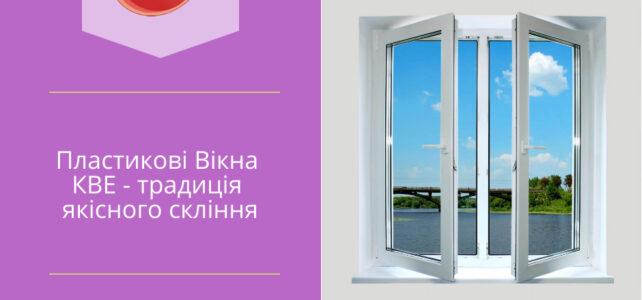 Пластикові Вікна КВЕ — традиція якісного скління