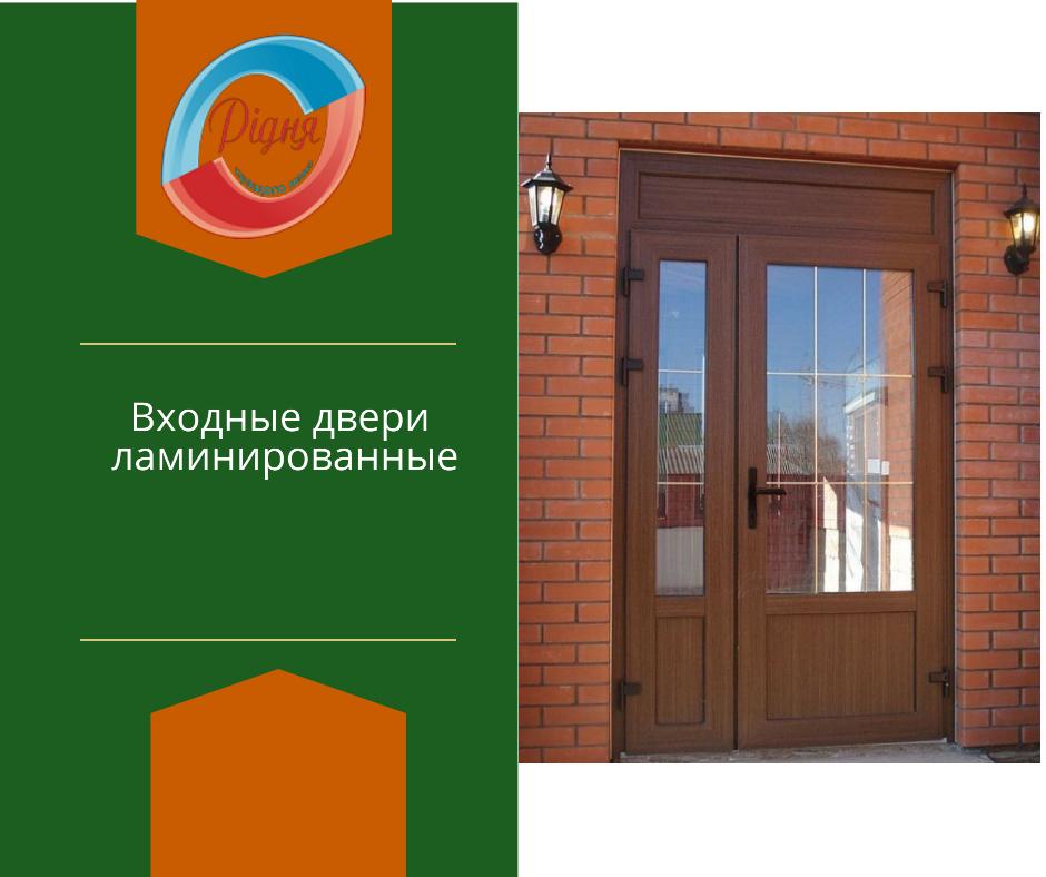 Входные двери ламинированные