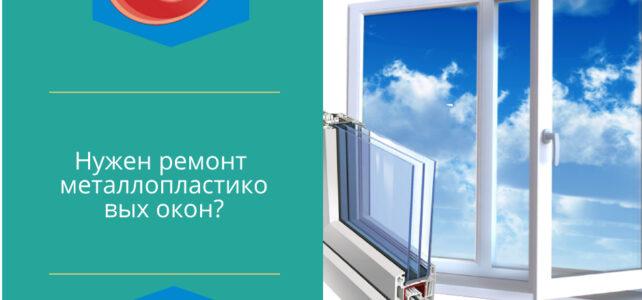 Потрібен ремонт ремонт металопластикових вікон?