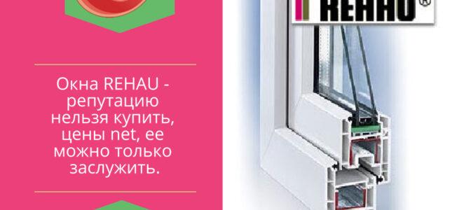 Вікна REHAU – репутацію не можна купити, ціни net, її можна тільки заслужити.