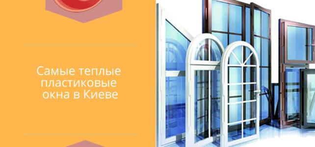 Самі теплі пластикові вікна в Києві