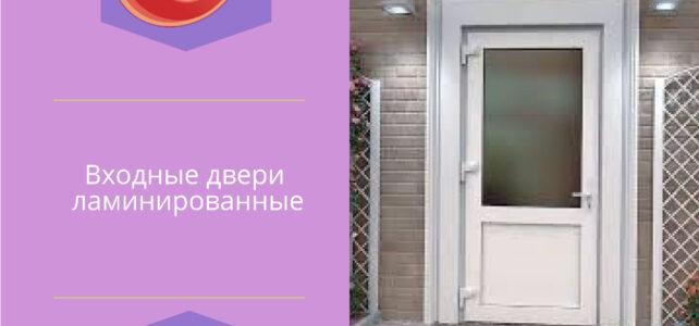 Вхідні двері ламіновані
