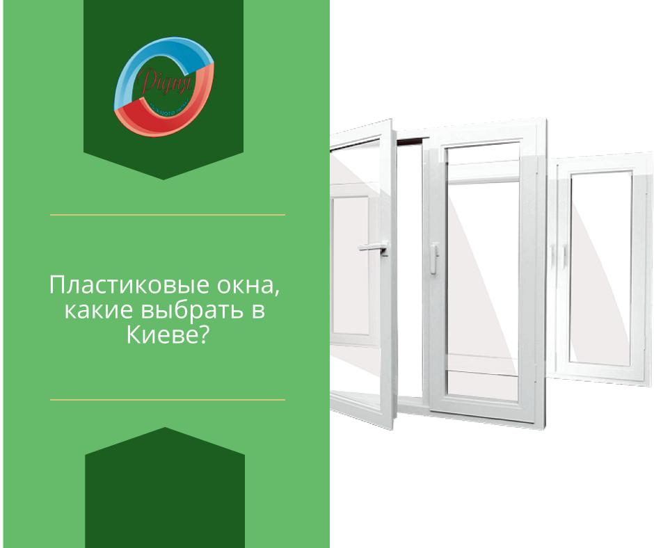 Пластиковые окна, какие выбрать в Киеве?