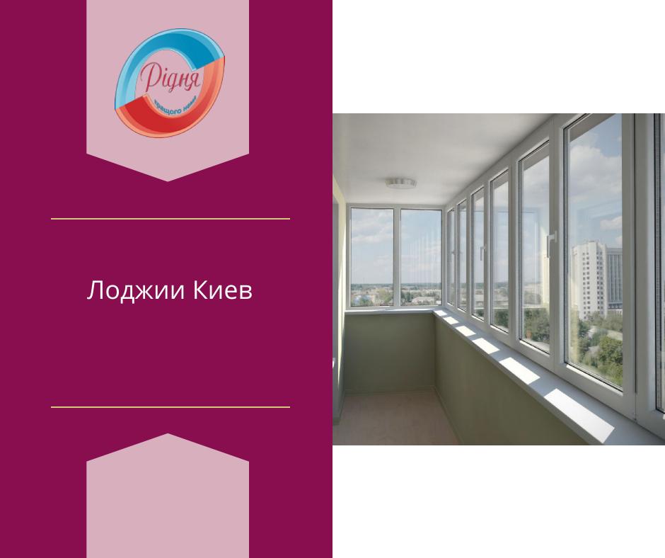Лоджии Киев