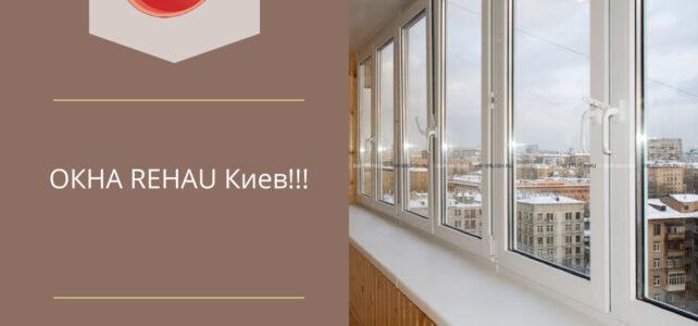ОКНА REHAU Киев!!! СПЕШИТЕ купить окна REHAU(Рехау) в Киеве и обл. по НИЗКИМ ЦЕНАМ!!! ГОРЯЧАЯ АКЦИЯ