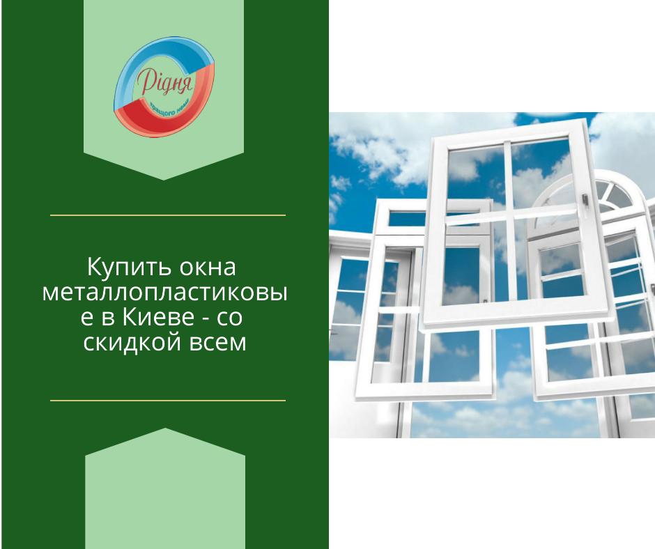 Купить окна металлопластиковые в Киеве - со скидкой всем