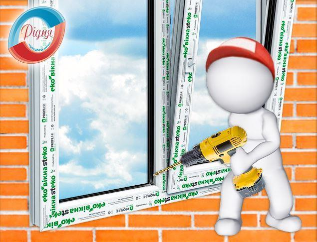 Монтаж пластикових вікон компанія Рідня