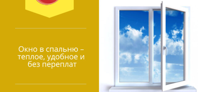 Окно в спальню – теплое, удобное и без переплат