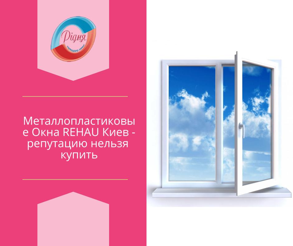 Металлопластиковые Окна REHAU Киев - репутацию нельзя купить
