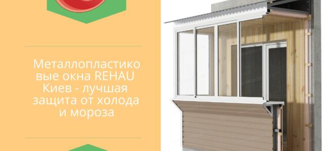 Металопластикові вікна REHAU Київ – кращий захист від холоду й морозу