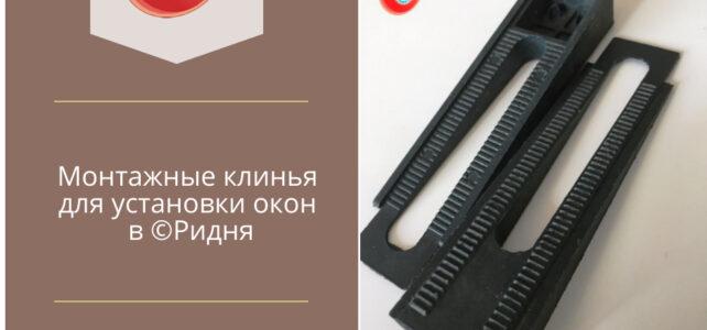 Монтажные клинья для установки окон в ©Ридня