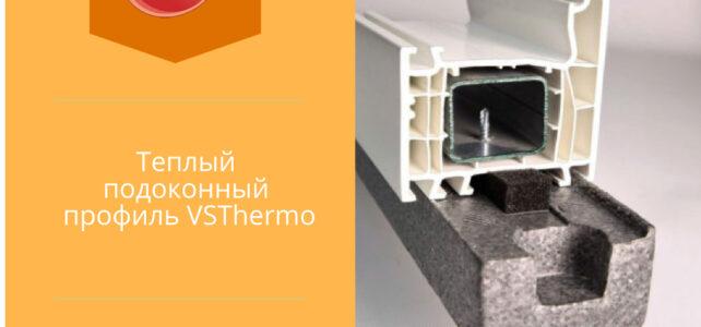 Теплый подоконный профиль VSThermo