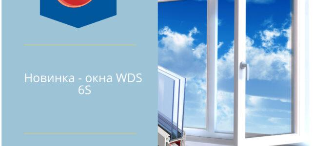 Новинка — окна WDS 6S