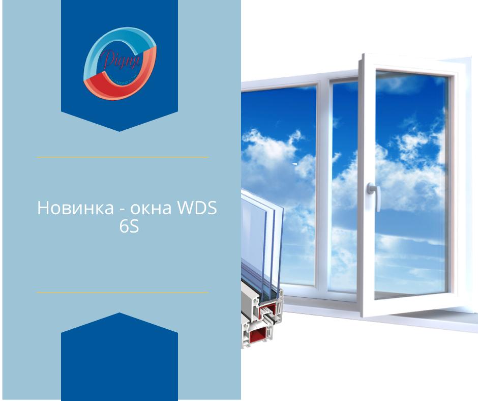 Новинка - окна WDS 6S