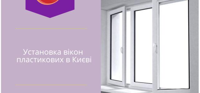 Установка вікон пластикових в Києві