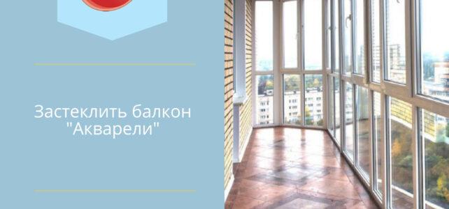 Застеклить балкон «Акварели» Вишневое дешевле в компании Ридня