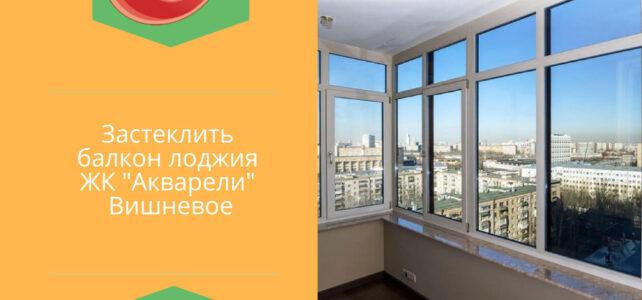 """Засклити Балкон Лоджію ЖК """"Акварелі"""" Вишневе дешевше в компанії Рідня"""