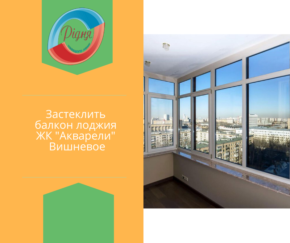 """Застеклить балкон лоджия ЖК """"Акварели"""" Вишневое"""