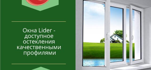 Вікна Lider – доступне скління якісними профілями