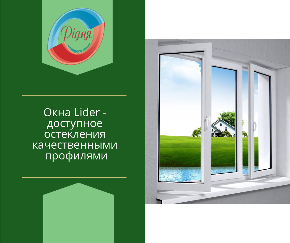 Окна Lider - доступное остекления качественными профилями