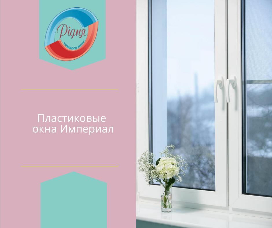 Пластиковые окна Империал