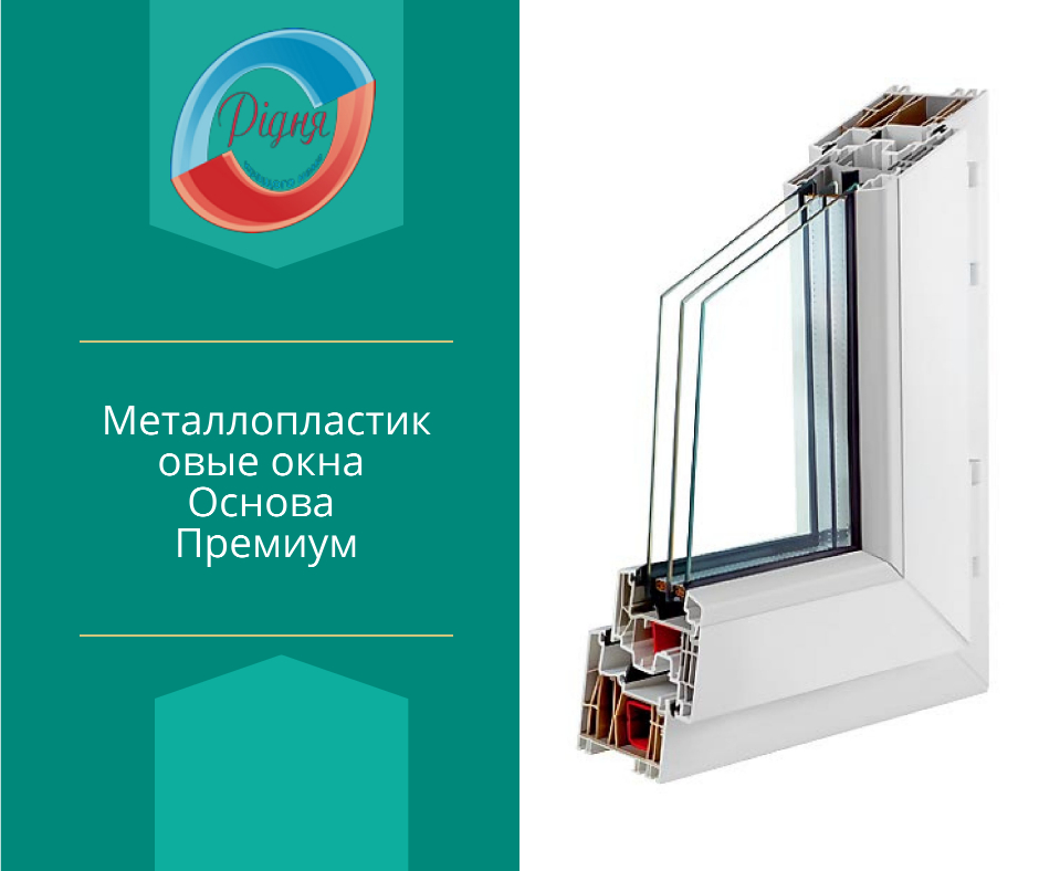 Пластикові вікна Основа Преміум